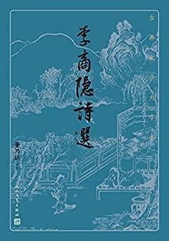 《李商隐诗选》(古典文学大字本)董乃斌